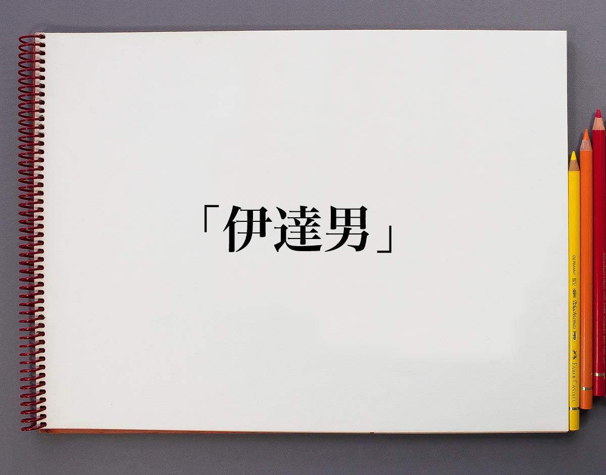 伊達 に 意味 伊達(だて)の本来の意味 Weblio辞書