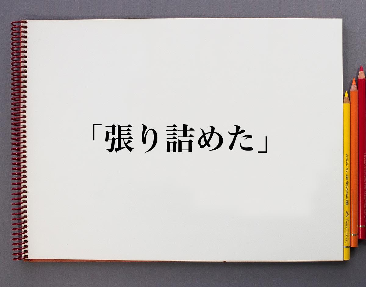 意味 古株 【古株】英語・和英 |
