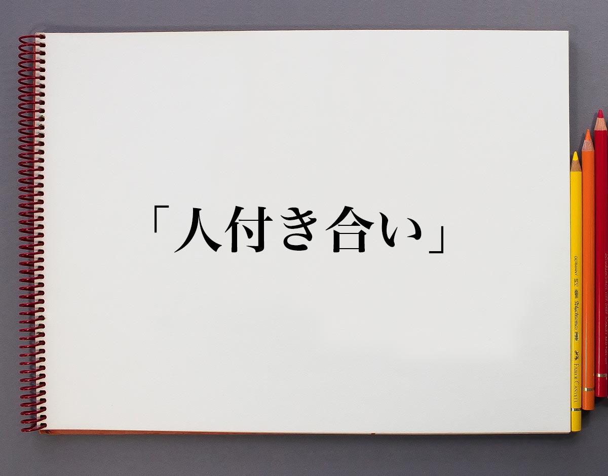 アピール 類語