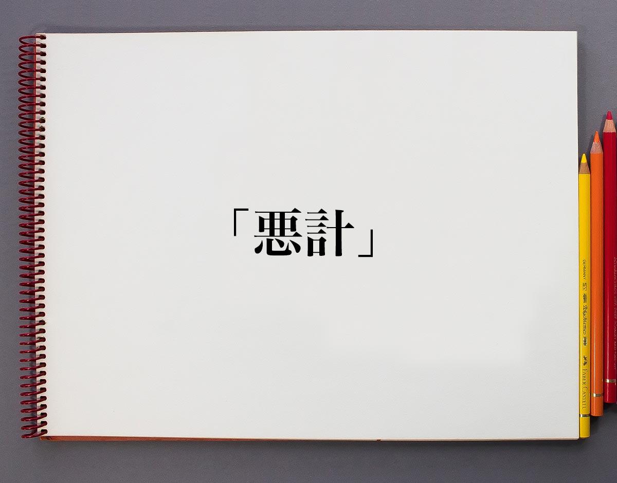 白 紺屋 袴 意味 の