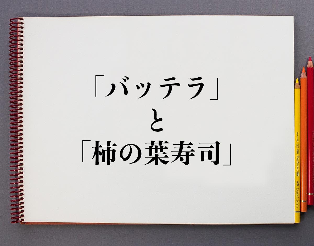 「バッテラ」と「柿の葉寿司」の違い
