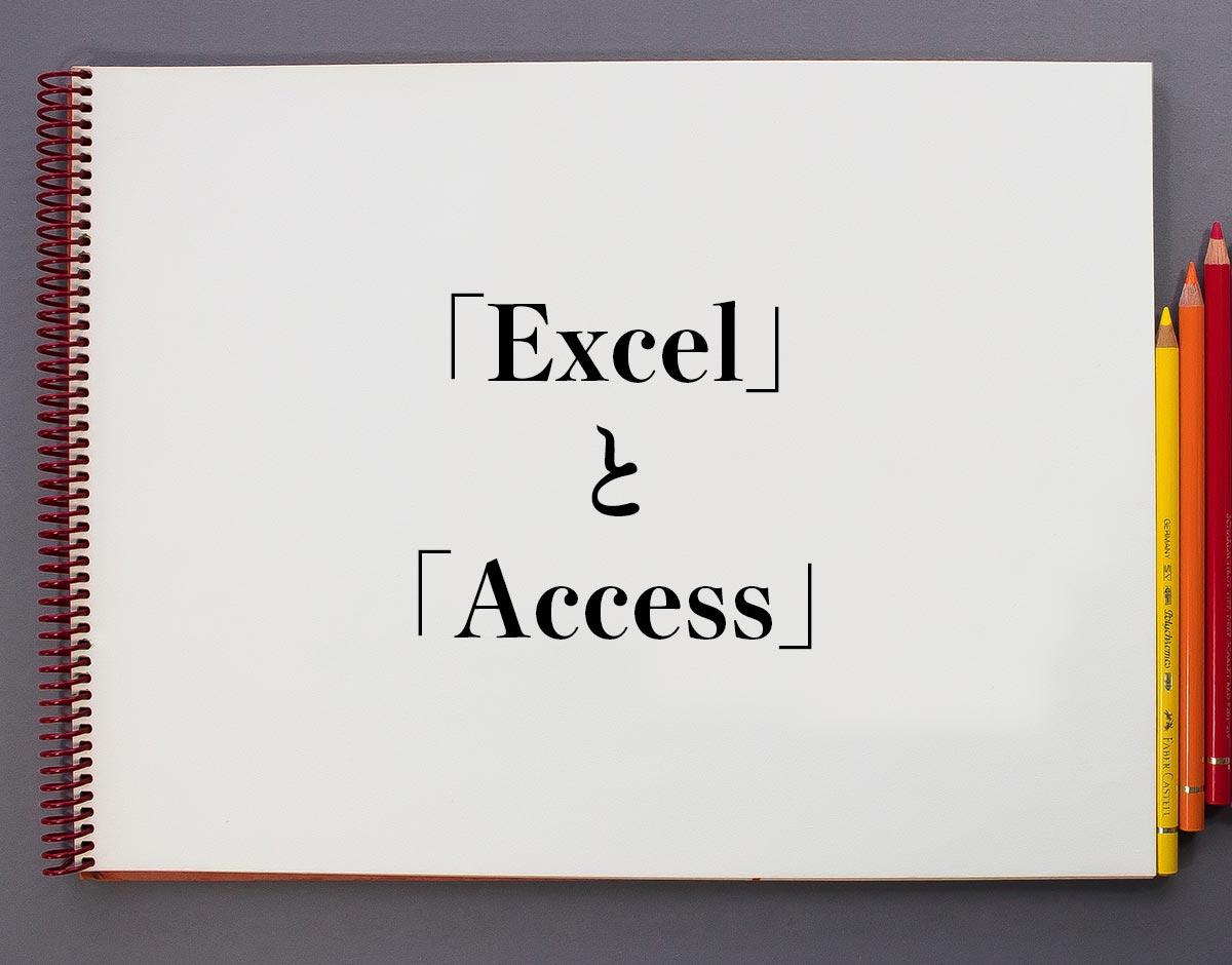 「Excel」と「Access」の違い
