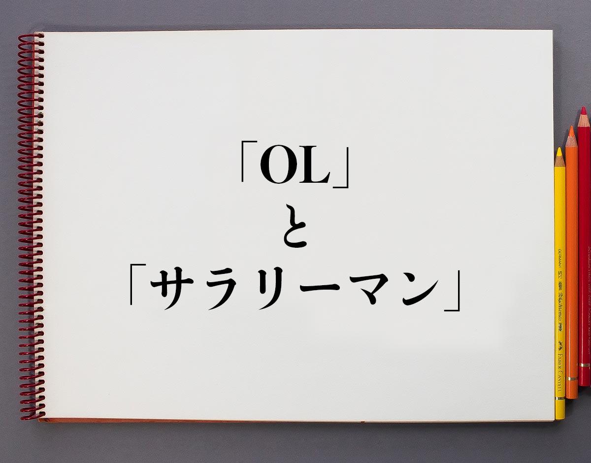 「OL」と「サラリーマン」の違い