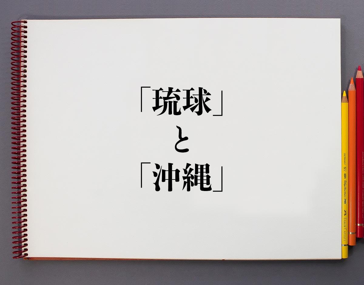 「琉球」と「沖縄」の違い