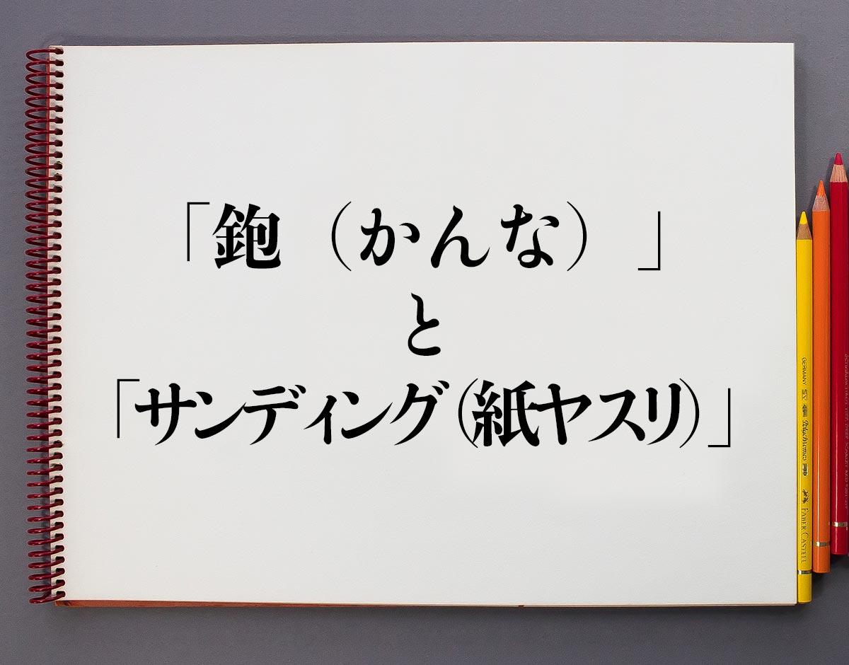 「鉋(かんな)」と「サンディング(紙ヤスリ)」の違い