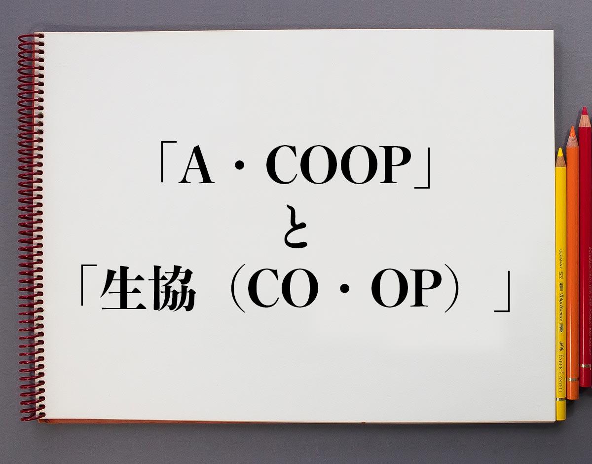 「A・COOP」と「生協(CO・OP)」の違い
