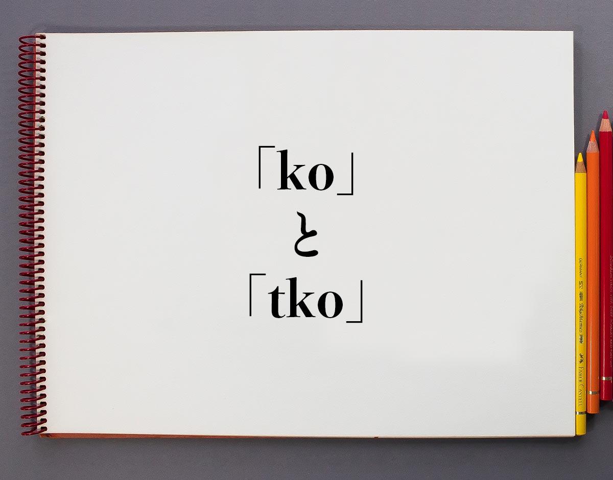 「ko」と「tko」の違い
