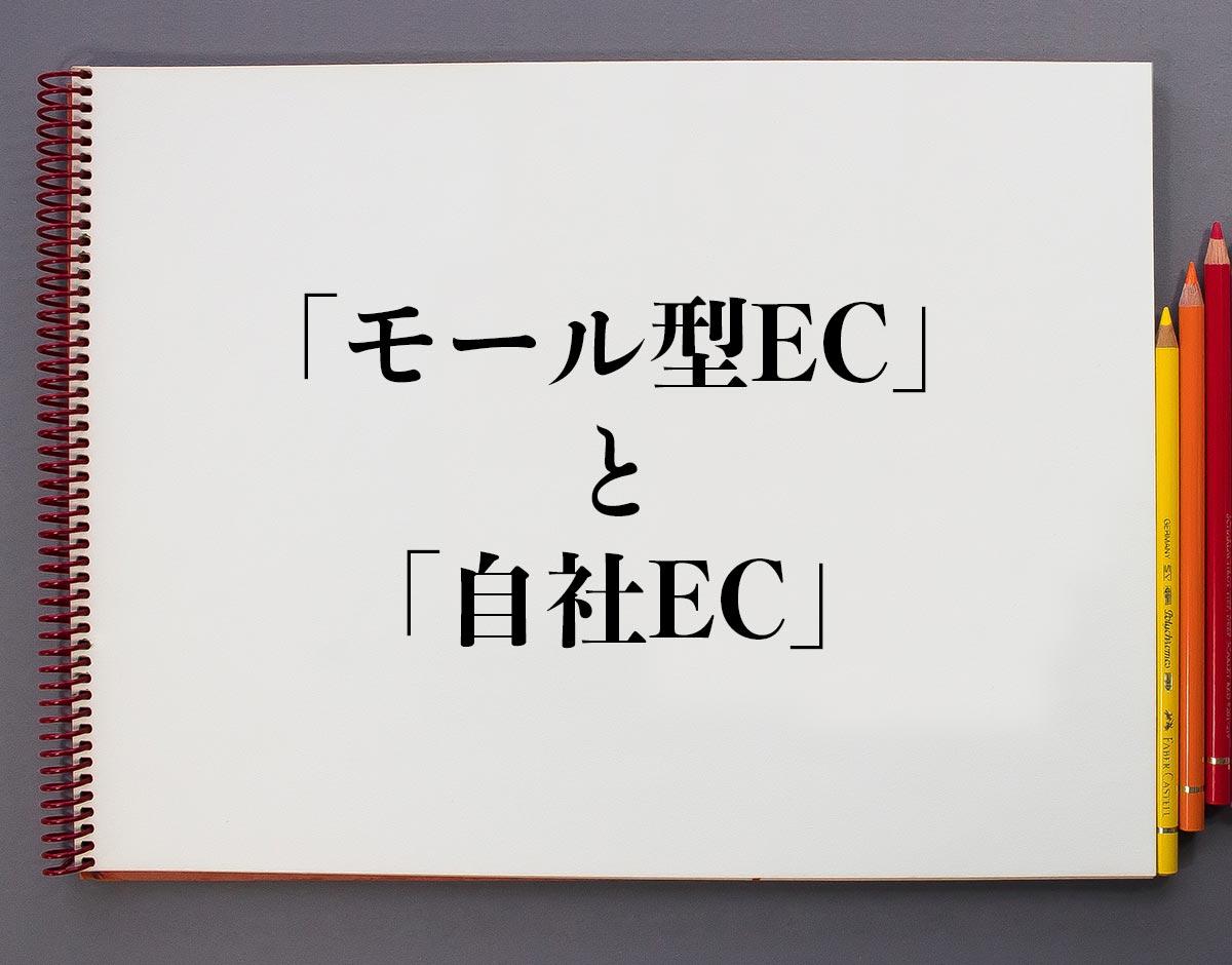 「モール型EC」と「自社EC」の違い