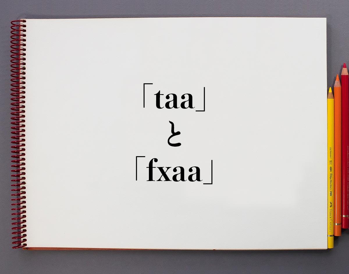 「taa」と「fxaa」の違い