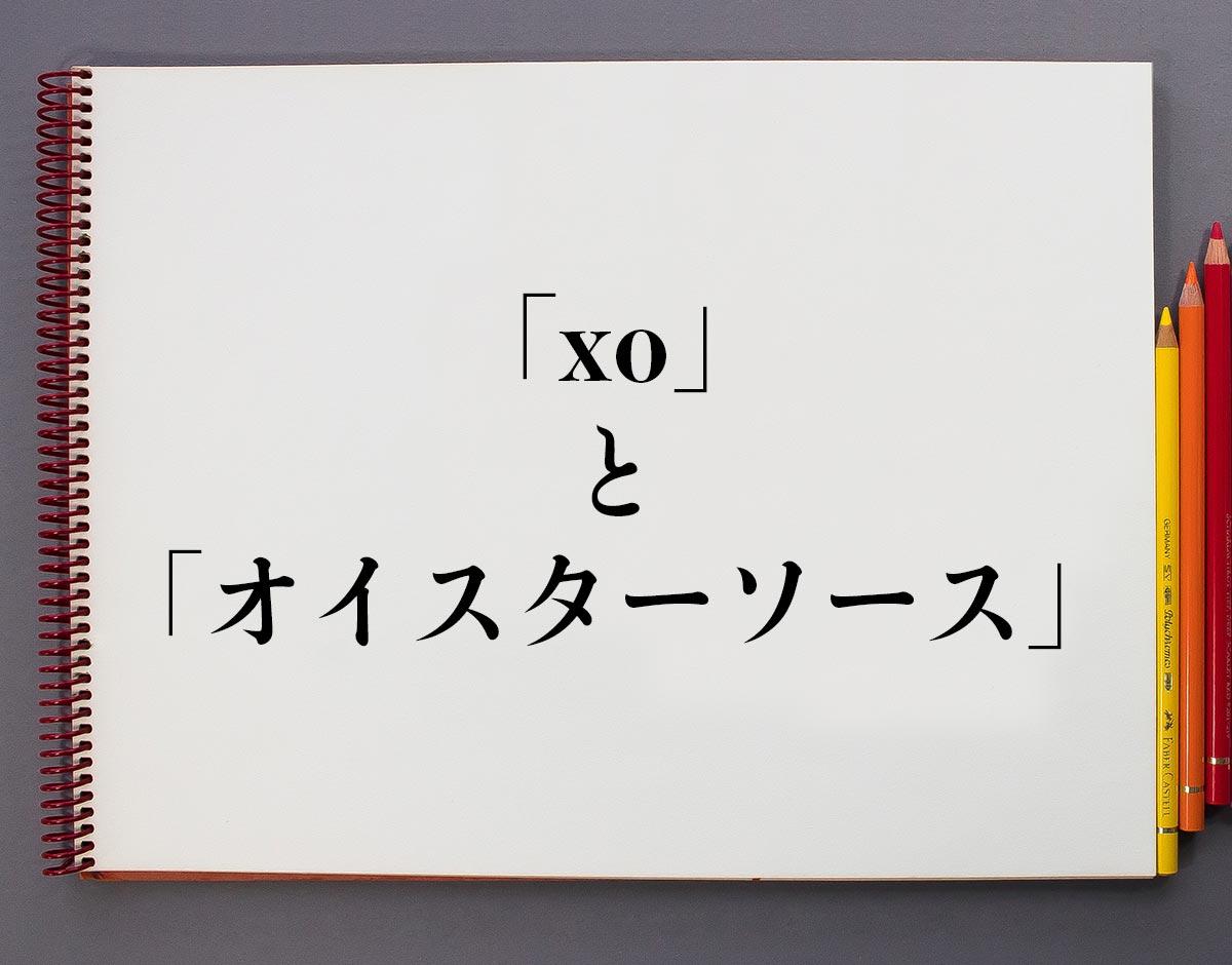 「xo」と「オイスターソース」の違い