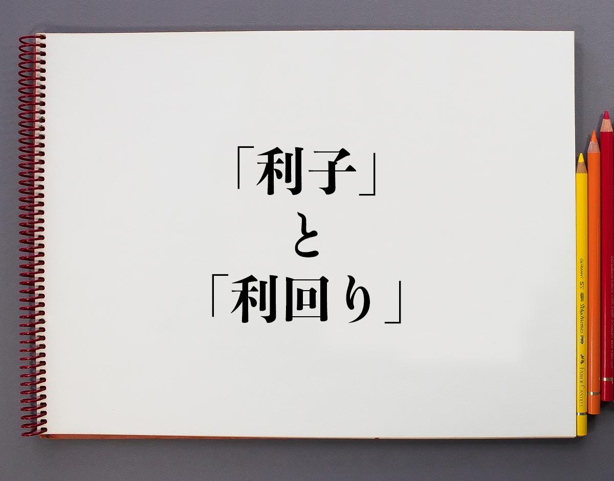 「利子」と「利回り」の違い