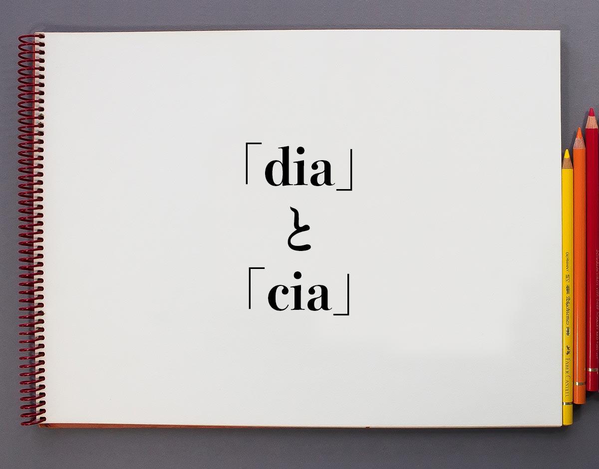 「dia」と「cia」の違い