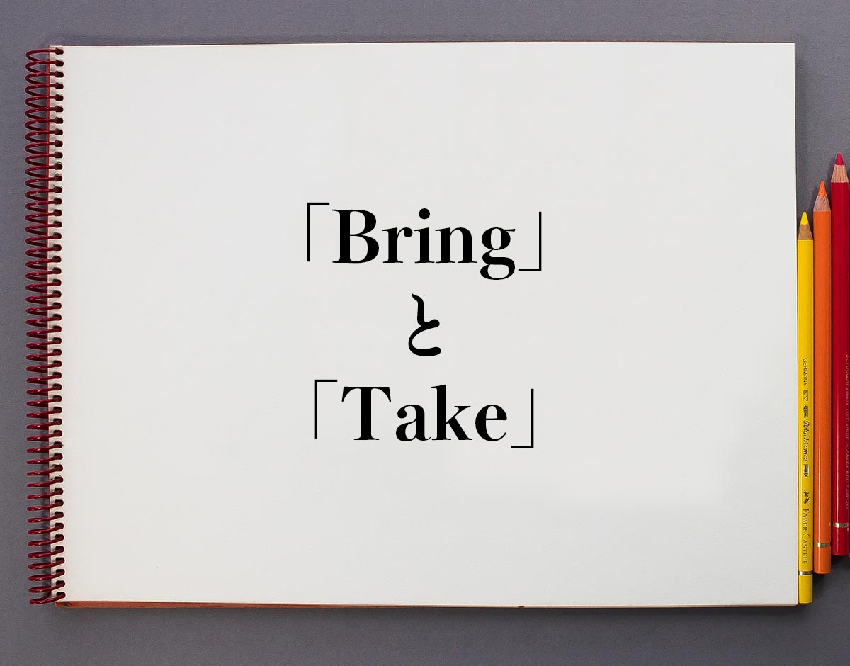 「Bring」と「Take」の違い