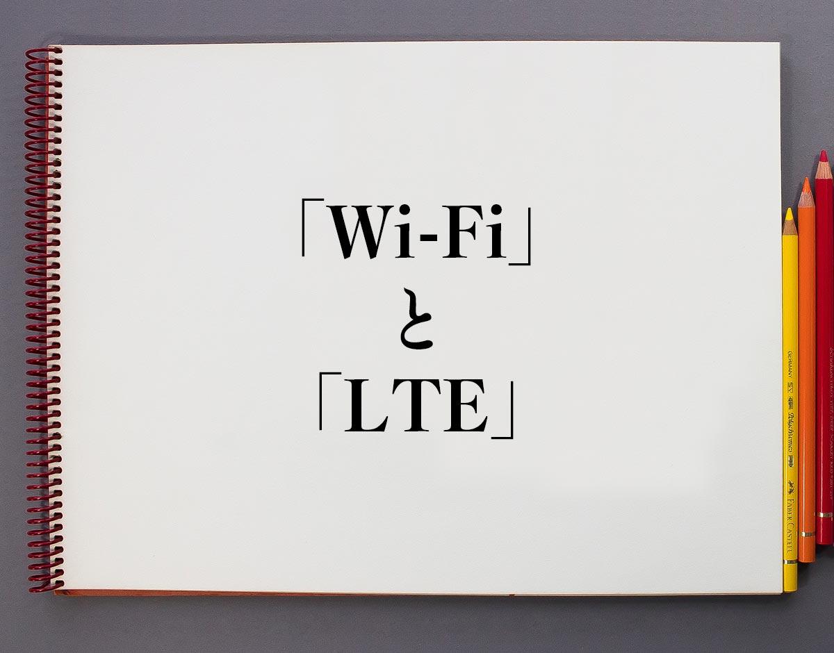 「Wi-Fi」と「LTE」の違い