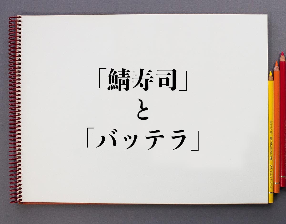 「鯖寿司」と「バッテラ」の違い