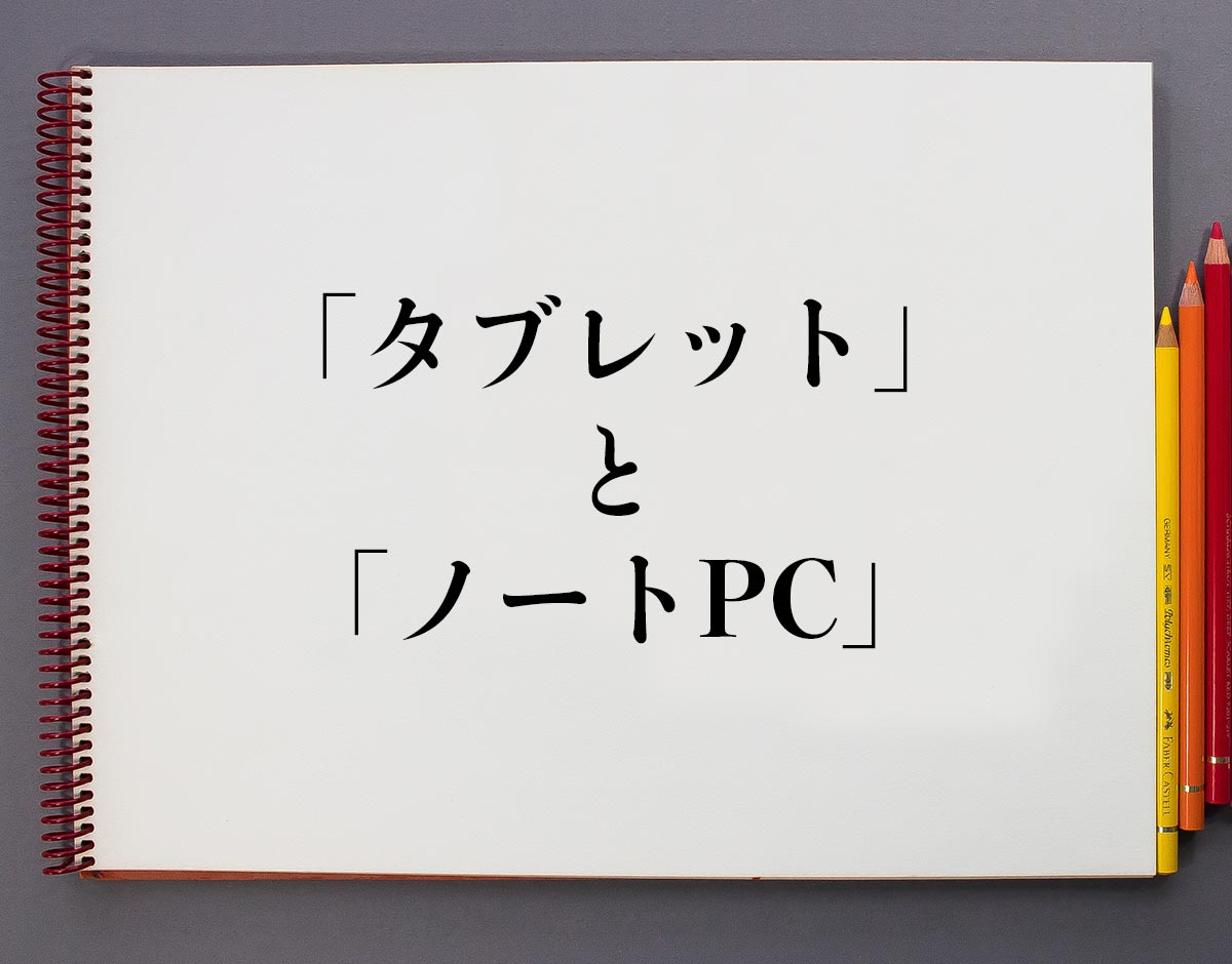 「タブレット」と「ノートPC」の違い
