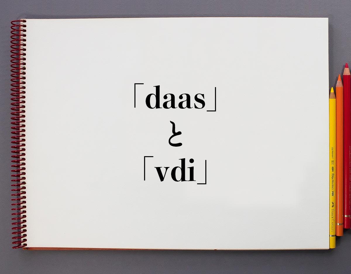 「daas」と「vdi」 の違い