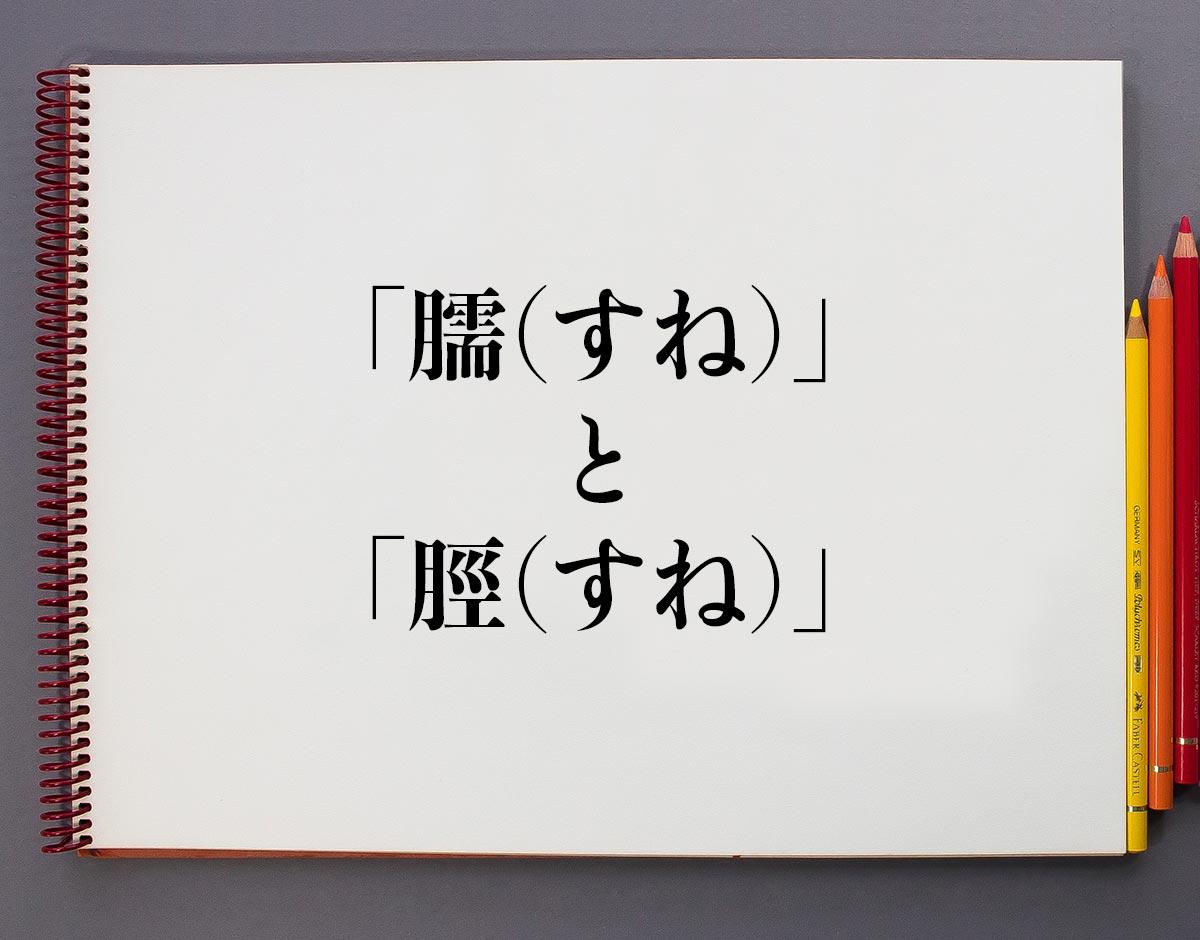 「臑(すね)」と「脛(すね)」の違い