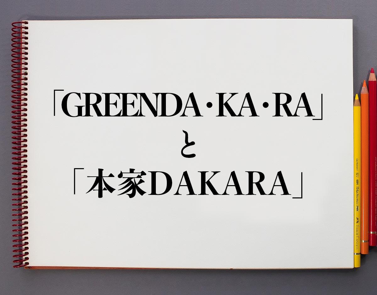 「GREEN DA・KA・RA」と「本家DAKARA」の違い