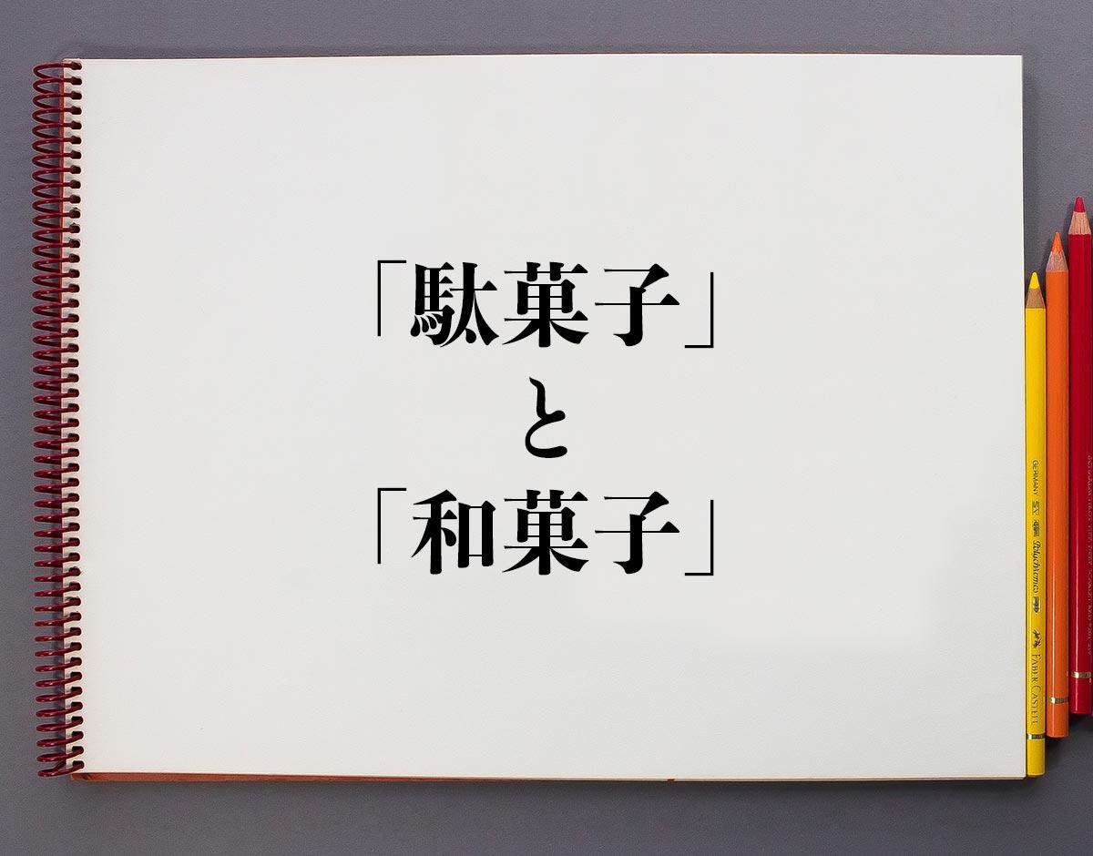 「駄菓子」と「和菓子」の違い