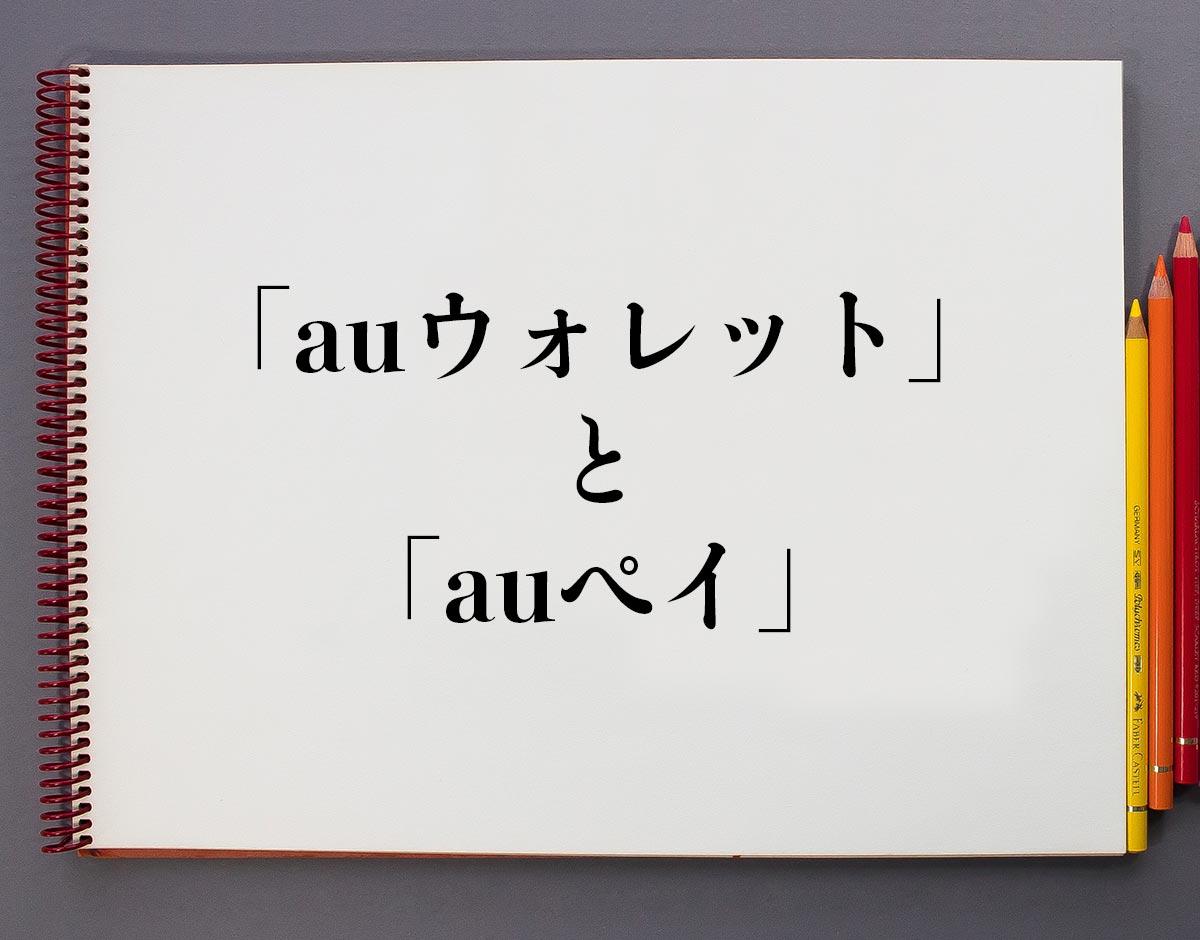 「auウォレット」と「auペイ」の違い