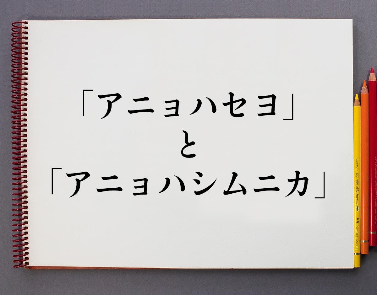 「アニョハセヨ」と「アニョハシムニカ」の違い