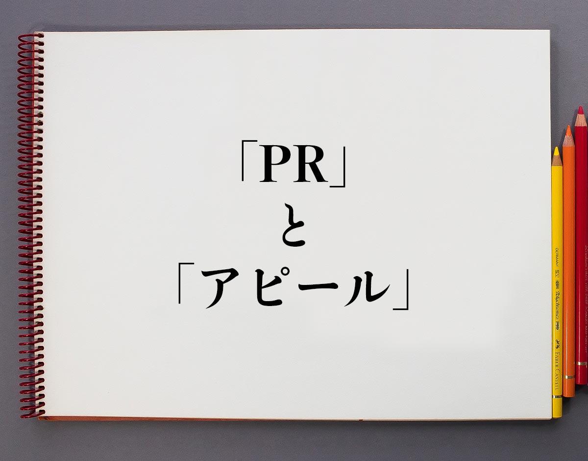 「PR」と「アピール」の違い