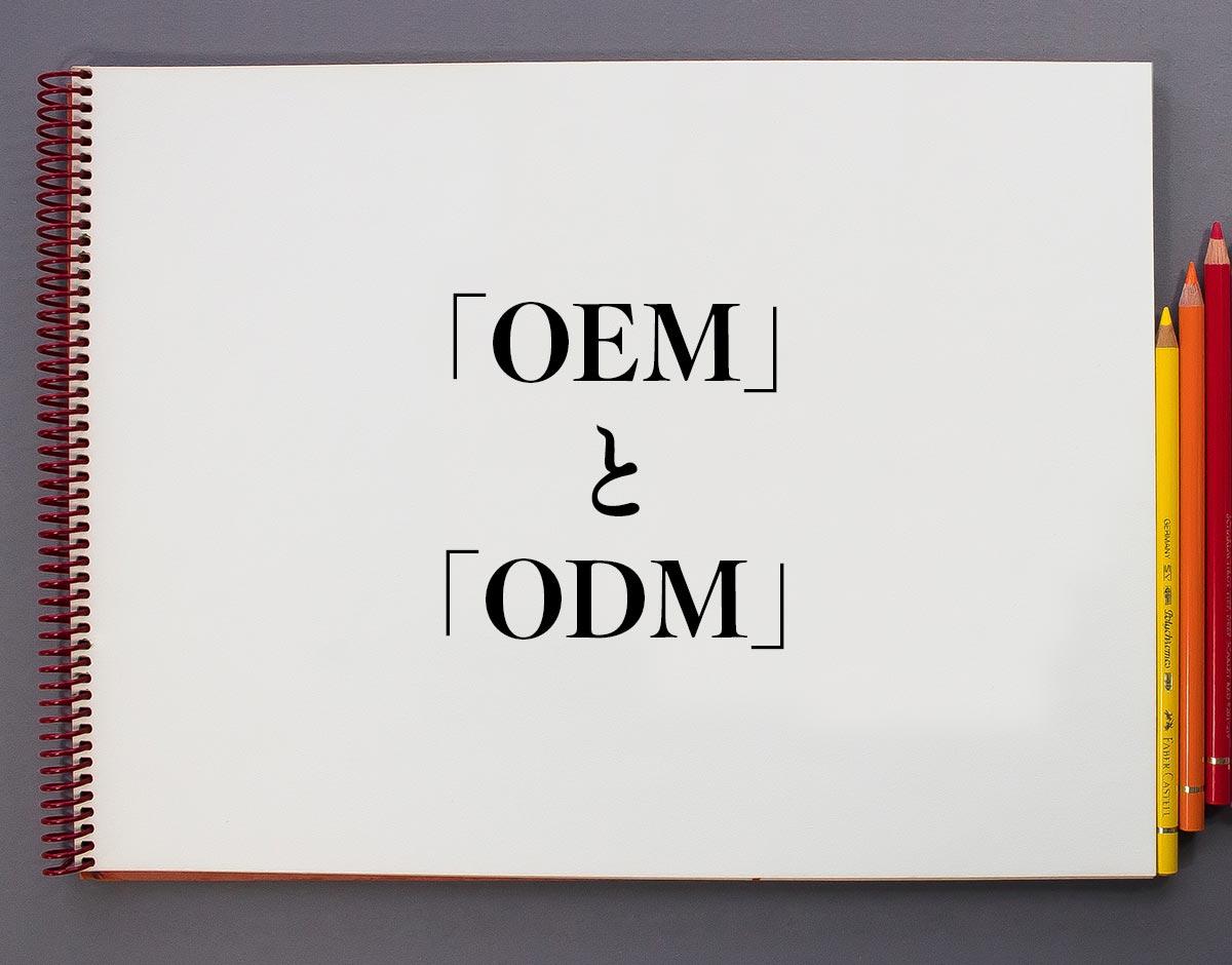 「OEM」と「ODM」の違い