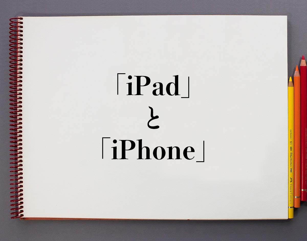 「iPad」と「iPhone」の違い