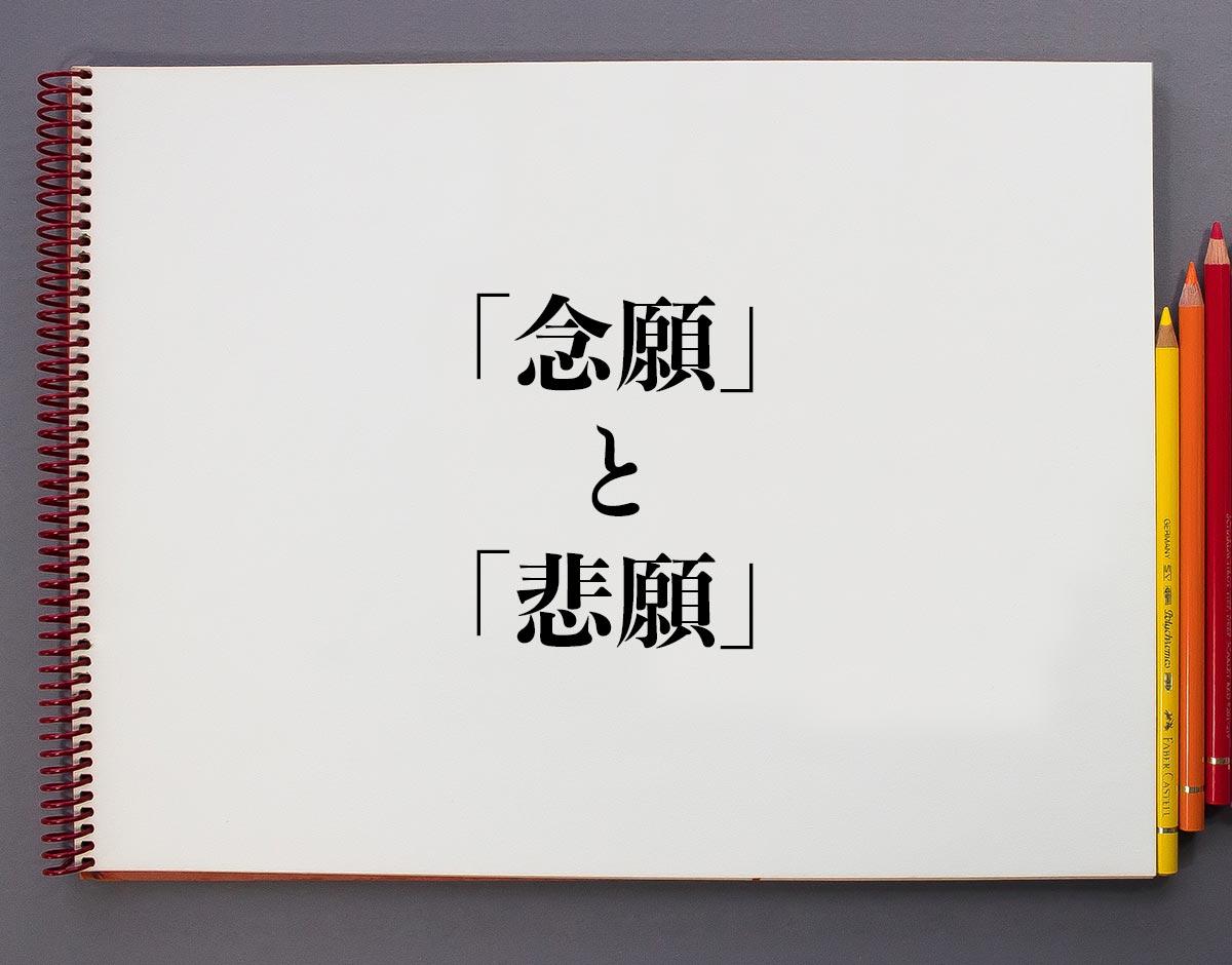 「念願」と「悲願」の違い