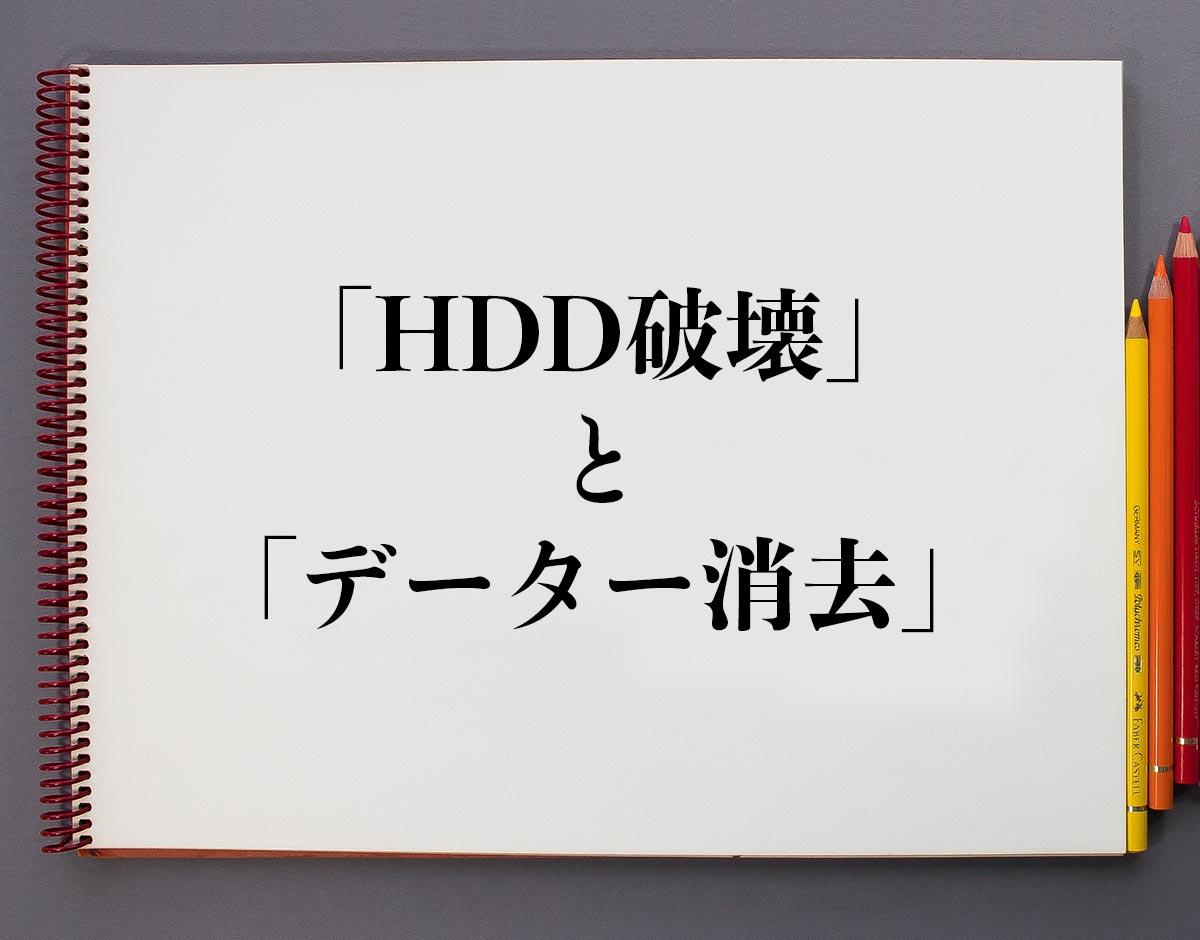 「HDD破壊」と「データー消去」の違い
