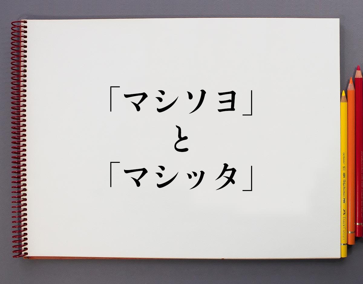 「マシソヨ」と「マシッタ」の違い