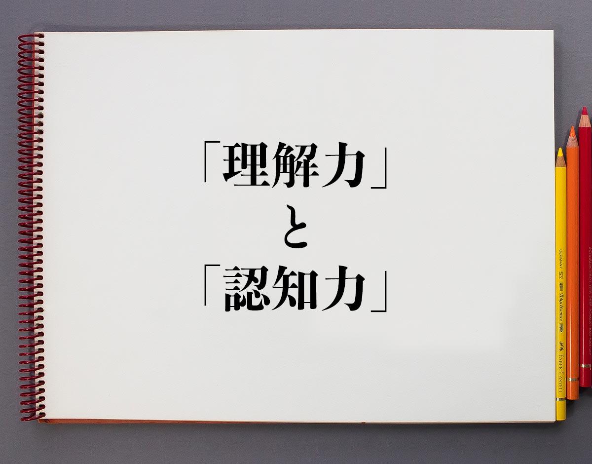 「理解力」と「読解力」の違い