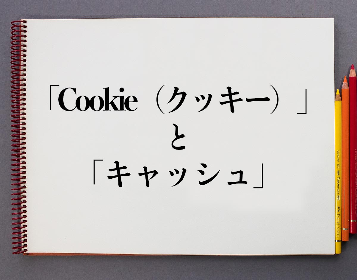 「Cookie(クッキー)」と「キャッシュ」の違い