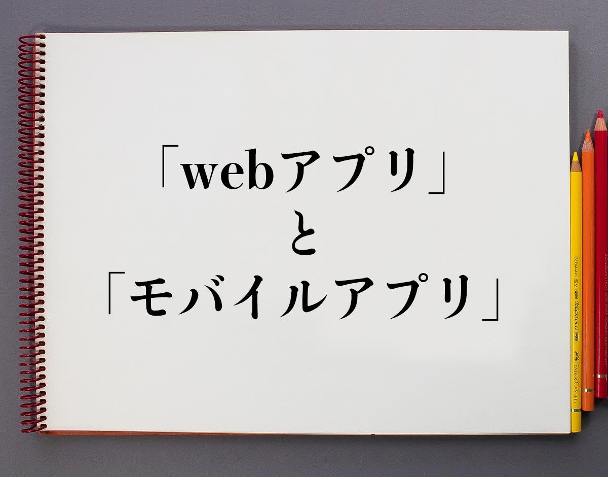 「webアプリ」と「モバイルアプリ」の違い
