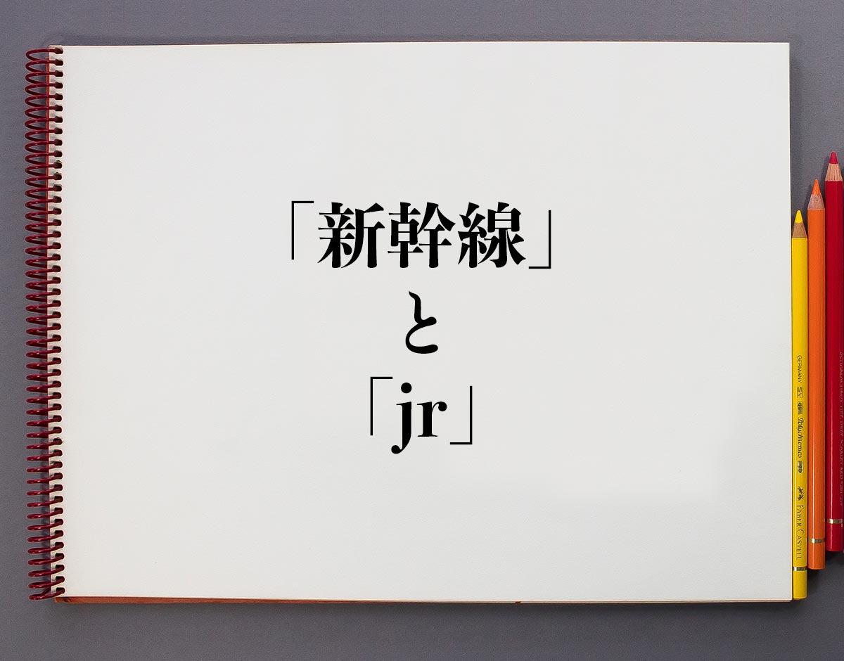「新幹線」と「jr」の違い