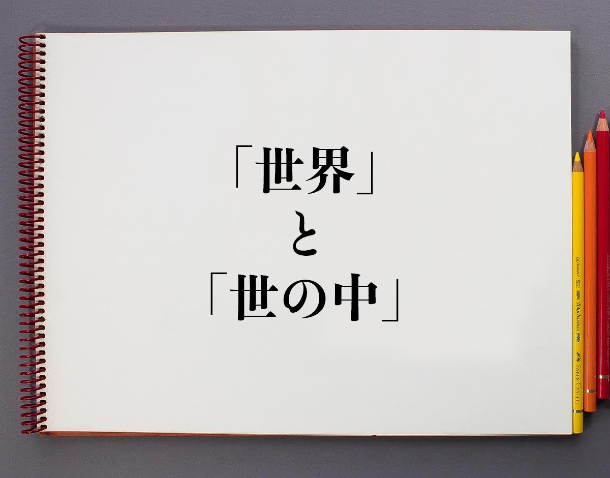 「世界」と「世の中」の違い