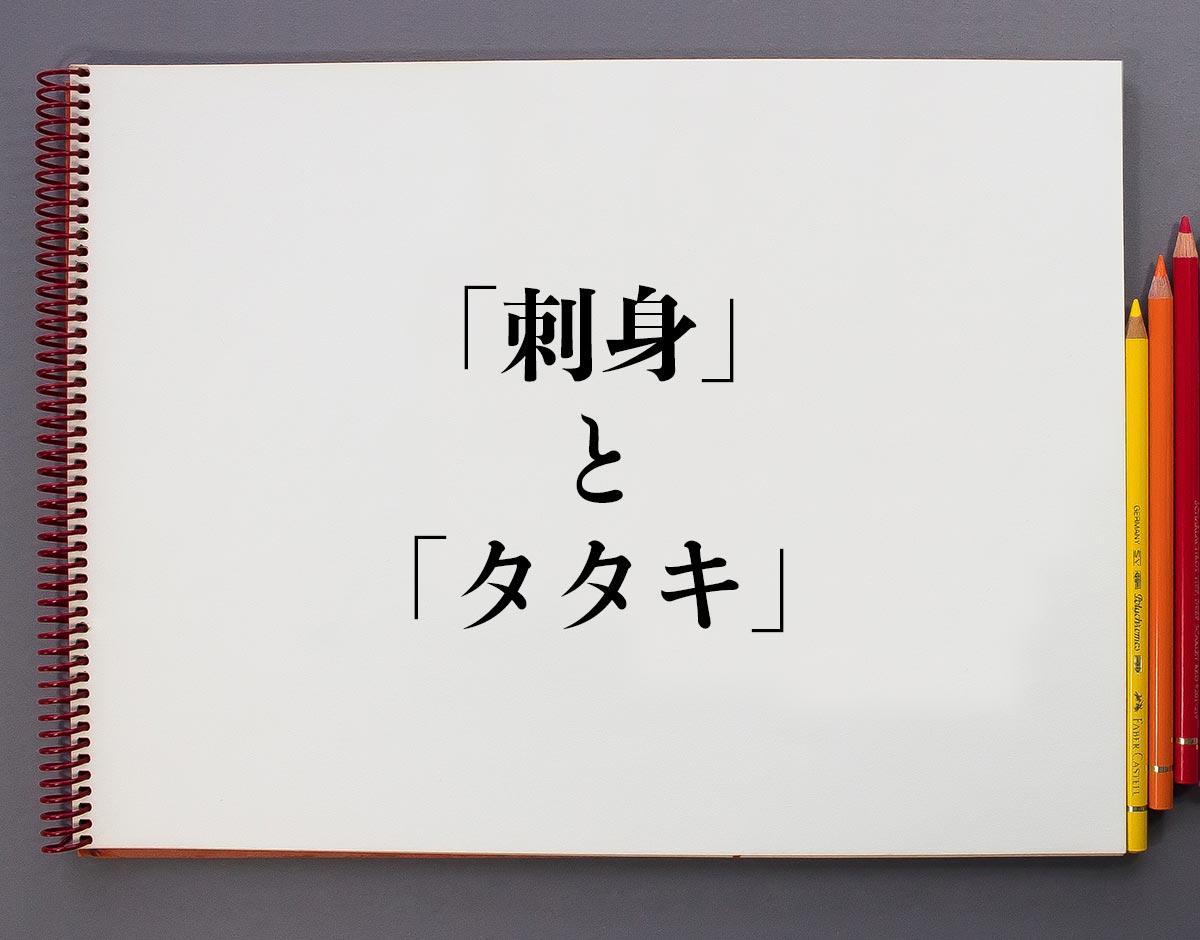 「刺身」と「タタキ」の違い