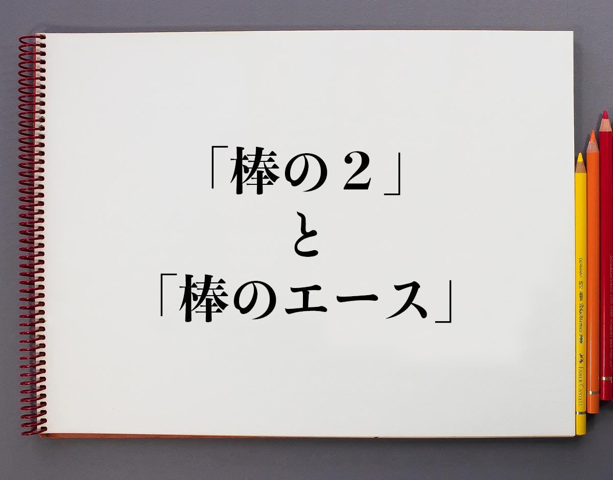 「棒の2」と「棒のエース」の違い