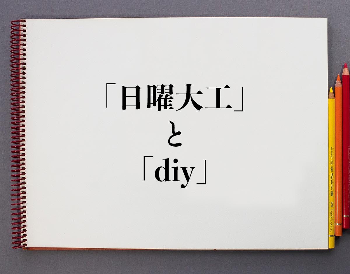「日曜大工」と「diy」の違い