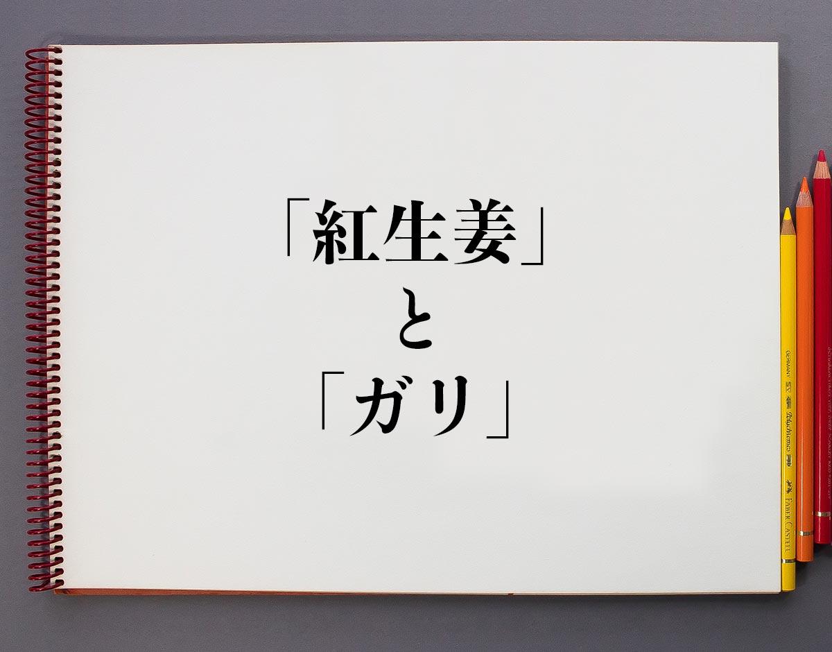 「紅生姜」と「ガリ」の違い