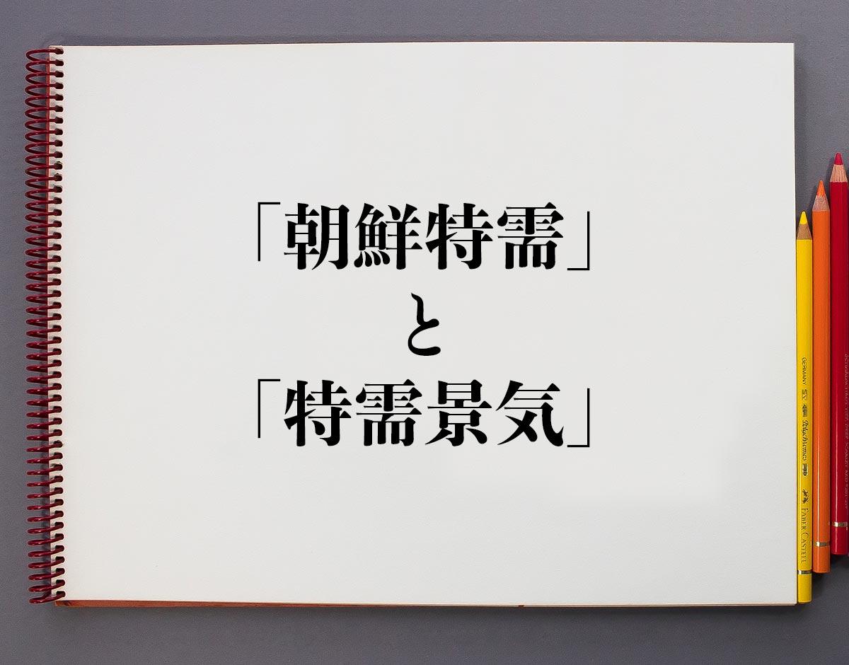 「朝鮮特需」と「特需景気」の違い