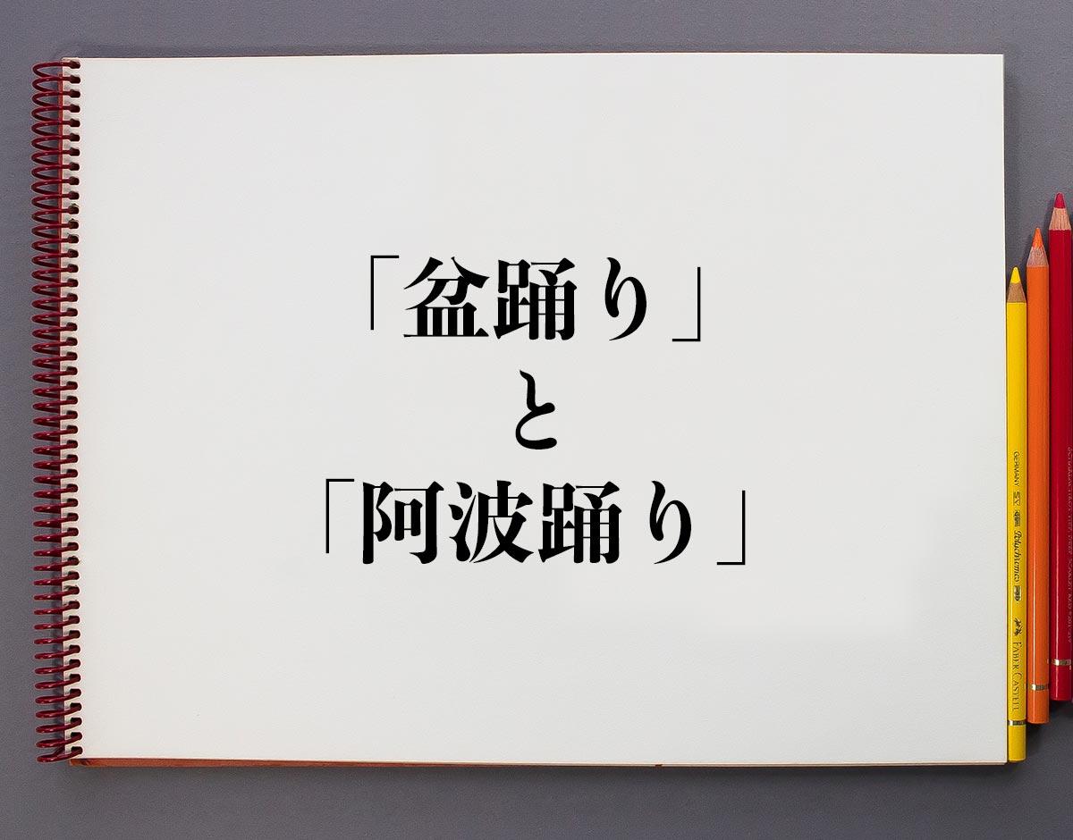 「盆踊り」と「阿波踊り」の違い