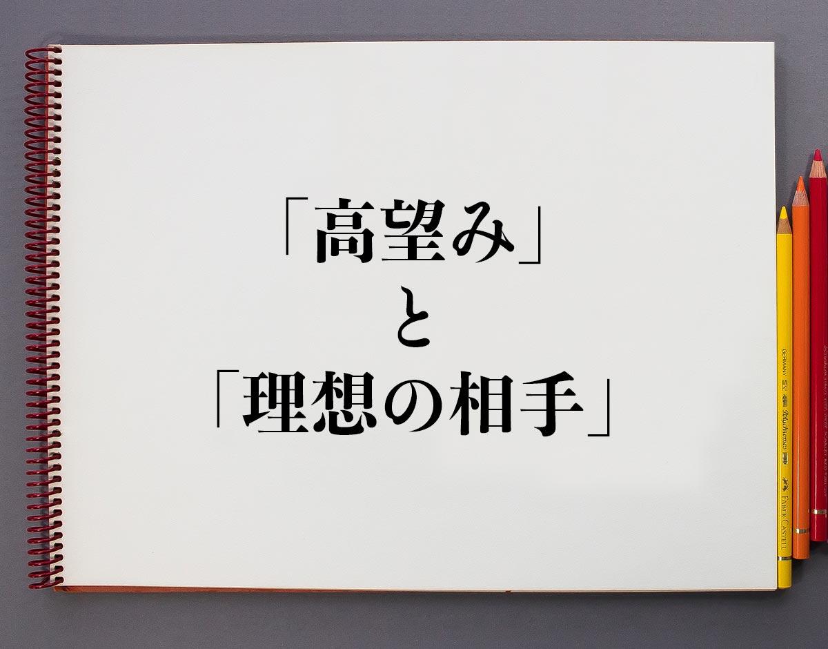 「高望み」と「理想の相手」の違い