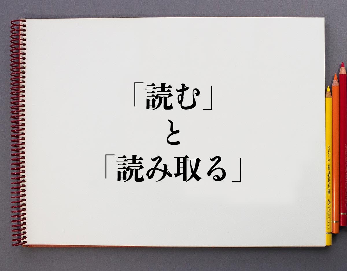 「読む」と「読み取る」の違い