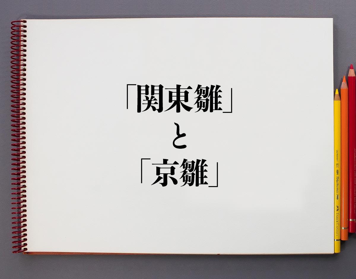 「関東雛」と「京雛」の違い