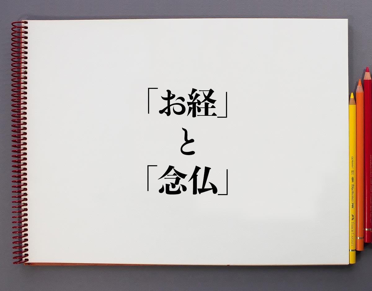 「お経」と「念仏」の違い