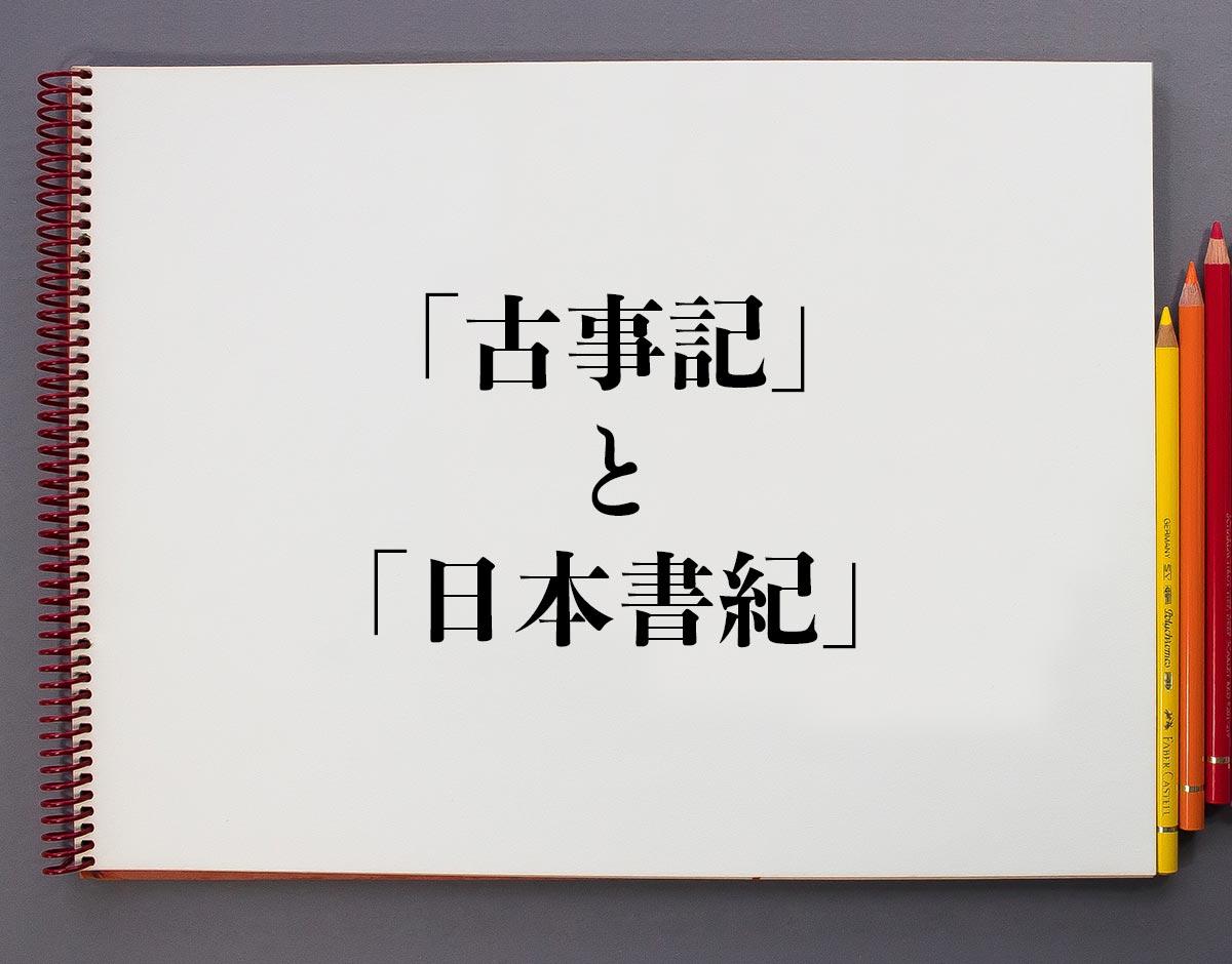 「古事記」と「日本書紀」の違い