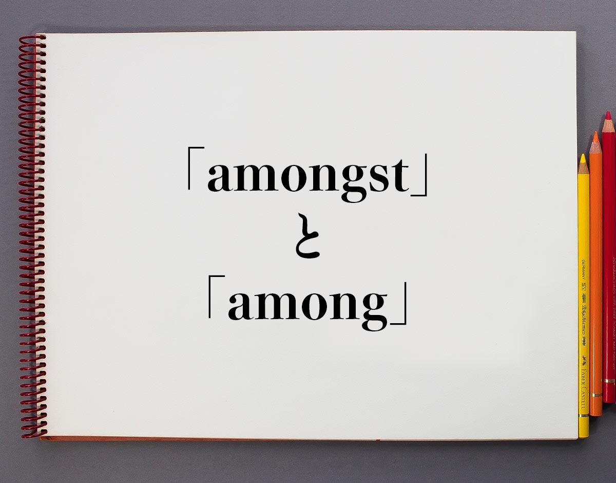 「amongst」と「among」の違い