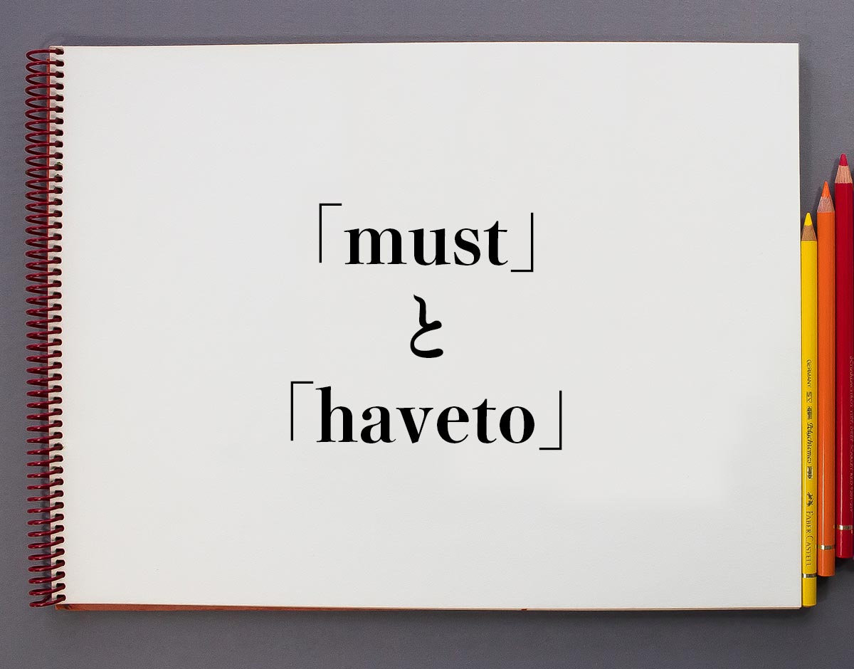 「must」と「have to」の違い